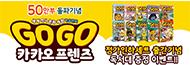 [아울북]《GO GO 카카오프렌즈》 정가 인하 세트 출간 기념 이벤트