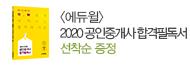 「2020 에듀윌 공인중개사 10개년 기출용어」 출간 기념 이벤트