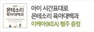 「영유아 몬테소리 육아대백과」 사은품 이벤트