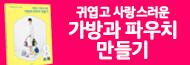 「귀엽고 사랑스러운 가방과 파우치 만들기」 출간 기념 이벤트