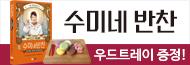 「수미네 반찬」 23만부 돌파 기념 이벤트