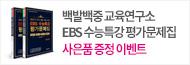 [백발백중] EBS 수능특강 평가 문제집 구매 이벤트