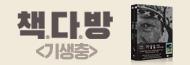 [기획] 책다방 3탄 <기생충>