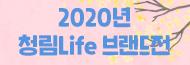 [기획] 청림Life 자녀교육서 브랜드전