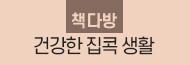 [기획] 책다방 6탄 <건강한 집콕 생활>