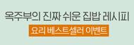 「옥주부의 진짜 쉬운 집밥 레시피」 요리 베스트셀러 이벤트