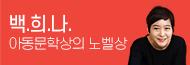 [기획] 아스트리드 린드그렌상 수상 백희나 특별전
