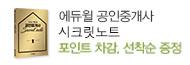 [에듀윌] 공인중개사 시크릿노트 증정 이벤트