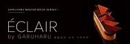 「ECLAIR by GARUHARU 에클레어 바이 가루하루」 사은품 이벤트