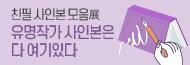 [기획] 친필 사인본 모음展