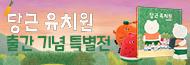 [기획] 안녕달 <당근 유치원> 출간기념 특별전