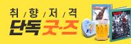 [기획] 취향 저격 단독 굿즈