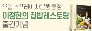 「이정현의 집밥레스토랑」 단독 사은품 이벤트