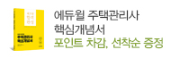 [에듀윌] 주택관리사 핵심개념서 증정 이벤트