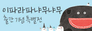 [기획] <이파라파냐무냐무> 출간 기념 특별전