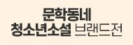 [기획] 문학동네 청소년소설 브랜드전