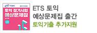 [YBM] ETS 토익 예상문제집 최신판 독점출간 이벤트