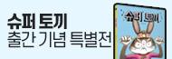 [기획] <슈퍼 토끼> 출간 기념 특별전
