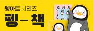 """[기획] """"펭-책!"""" 펭아트 시리즈 펭수 굿즈 증정!"""