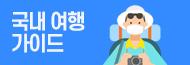 [기획] 구석구석! 국내 여행 가이드