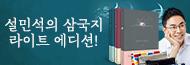 [기획] <설민석의 삼국지_라이트에디션> 출간기념 기획전