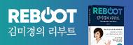 [인터파크 한정] 김미경의 리부트_출간 이벤트