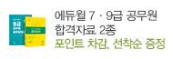 [에듀윌] 7·9급 공무원 합격자료 2종 증정 프로모션