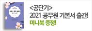 [ST Unitas] 2021 공단기 공무원 기본서 출간기념 이벤트