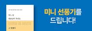 [미래의창] 2020 여름휴가 기념 브랜드전