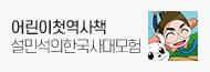 [기획] 설민석의 한국사 대모험 단독 이벤트
