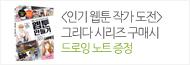 [영진닷컴] 그리다 시리즈 구매 이벤트