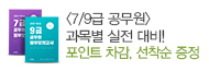 [에듀윌] 7·9급 공무원 합격응원전 이벤트