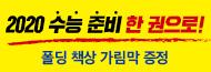 [창비] 2020 수능 준비, 국어 교과서 작품 읽기 이벤트