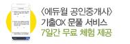 [에듀윌] 공인중개사 기출 OX 문제풀이 무료체험 이벤트