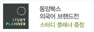 [동양북스] 외국어 브랜드전