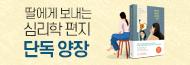 [기획] 프리미엄북 23탄_<딸에게 보내는 심리학 편지> 단독 양장 기프트 에디션