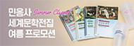 [민음사] 세계문학전집 여름 이벤트