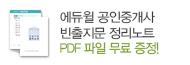 [에듀윌] 공인중개사 빈출지문 정리노트 증정 이벤트