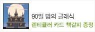 [동양북스] 90일 밤의 클래식 출간 기념 이벤트