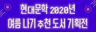 [현대문학] 2020년 여름 추천 도서 기획전