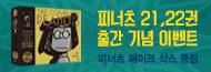 [북스토리] 피너츠 완전판 21~22 출간 기념 이벤트