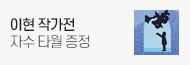 [기획] <연동동의 비밀> 출간 이현 작가전
