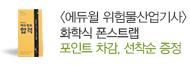 [에듀윌] 위험물산업기사 폰스트랩 증정 이벤트