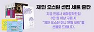 [민음사] 「제인 오스틴 선집 세트」 출간 기념 이벤트