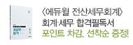[에듀윌] 회계 세무 합격 완전정복! 이벤트