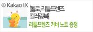 [미호] 헬로, 리틀프렌즈 컬러링북 출간 기념 이벤트