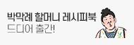 [기획] 『박막례시피』 단독 사은품 증정 프로모션