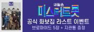 [엔와이컴퍼니] 미스터트롯 화보집 라스트 이벤트