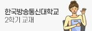 [기획] 한국방송통신대학교 2학기 교재