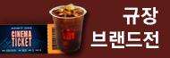 [규장] 9월 브랜드전